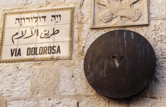 Via Dolorosa route in Israel